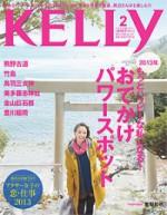 月刊ケリー