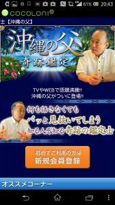 沖縄の父占い