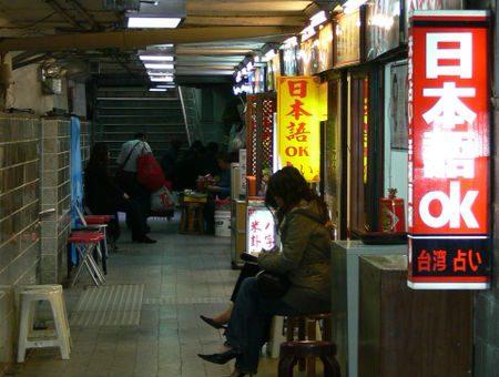 占い横町・日本語OKの看板がある Photo By Wikipedia