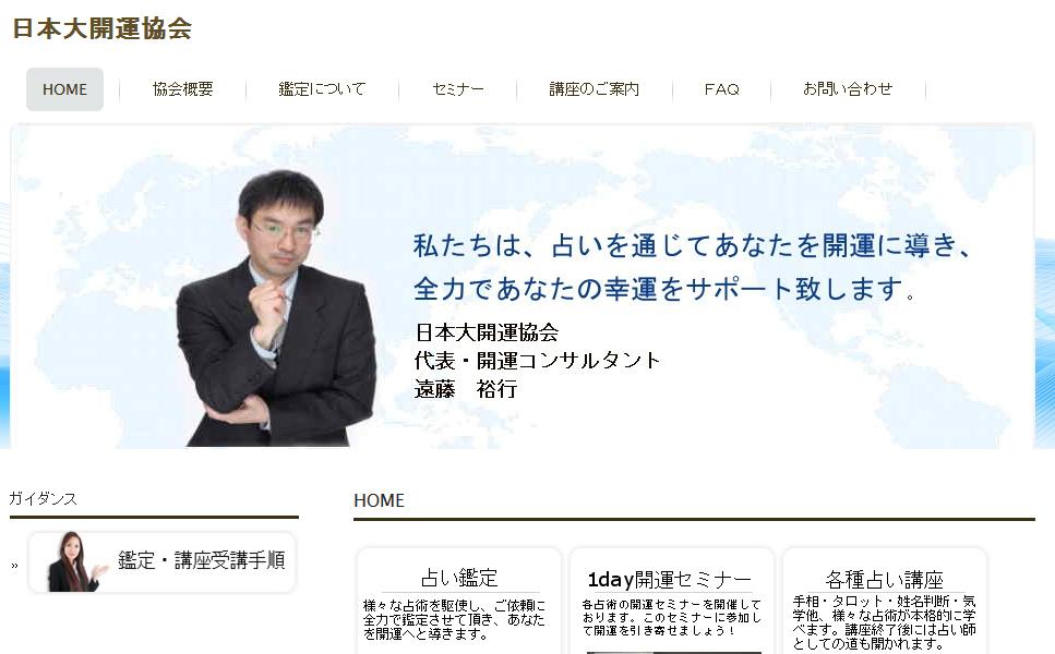 Photo By 日本大開運協会