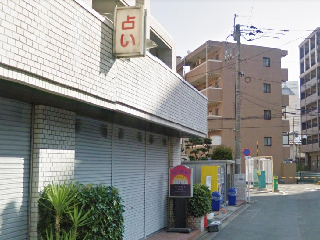 セイレン先生が所属する福岡にある占いの館ゴディス